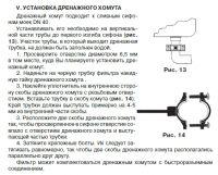 инструкция к обратному осмосу схема - Размер 324,78К, Загружен: 472