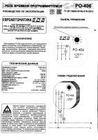 Scan-140924-0001 - Размер 314,93К, Загружен: 293
