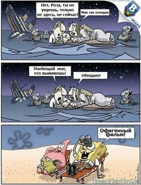 _bob_i_titanik_yapfiles.ru - Размер 84,88К, Загружен: 0