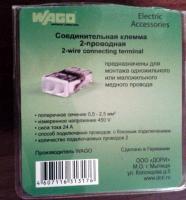 WAGO1 - Размер 118,19К, Загружен: 158