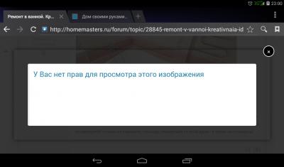 Screenshot_2015-11-12-23-00-40 - Размер 139,44К, Загружен: 0
