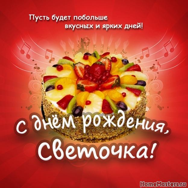 s-dnem-rozhdeniya-sveta-kartinki-37 - Размер 132,49К, Загружен: 0