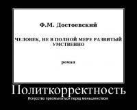 Politkorr_9cw21 - Размер 43,2К, Загружен: 67