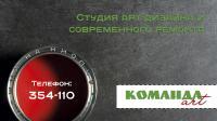 komanda_art_vizitka_promo_oborot - Размер 158,71К, Загружен: 30