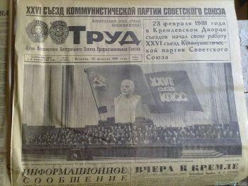 Доклад Л.И. Брежнева  на 26 съезде