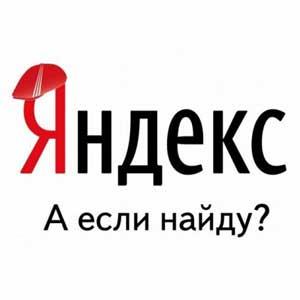 Скоро новый Яндекс