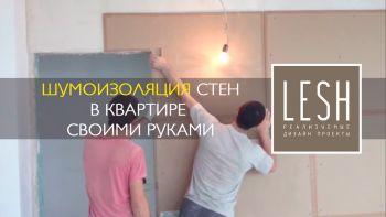 Видео: Шумоизоляция стен в квартире своими руками