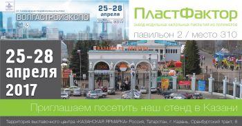 Завод «ПластФактор» примет участие в выставке «ВолгаСтройЭкспо»