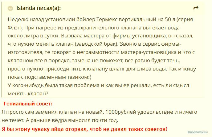 Genialnyi_sovet.PNG.e18243dd50edf22c84aa66afb392999b.PNG