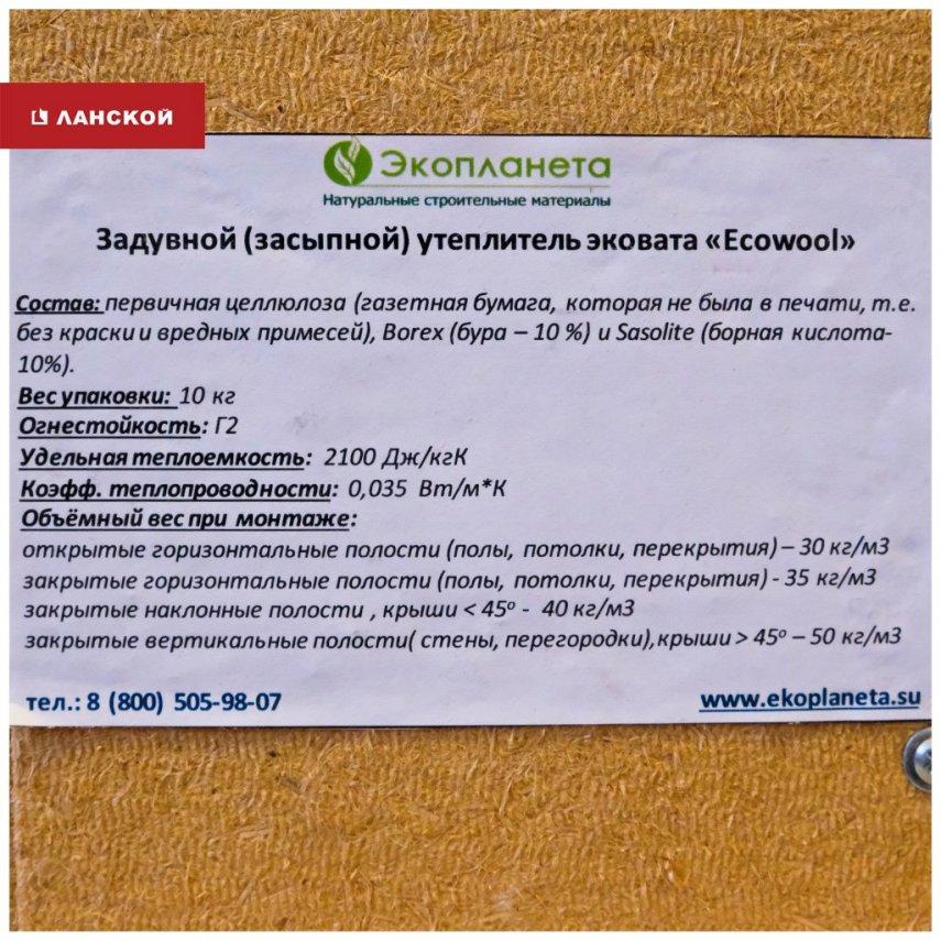C6_Ecoplaneta_10.thumb.jpg.16d351602a8d07ca7df1e0493da6ba72.jpg