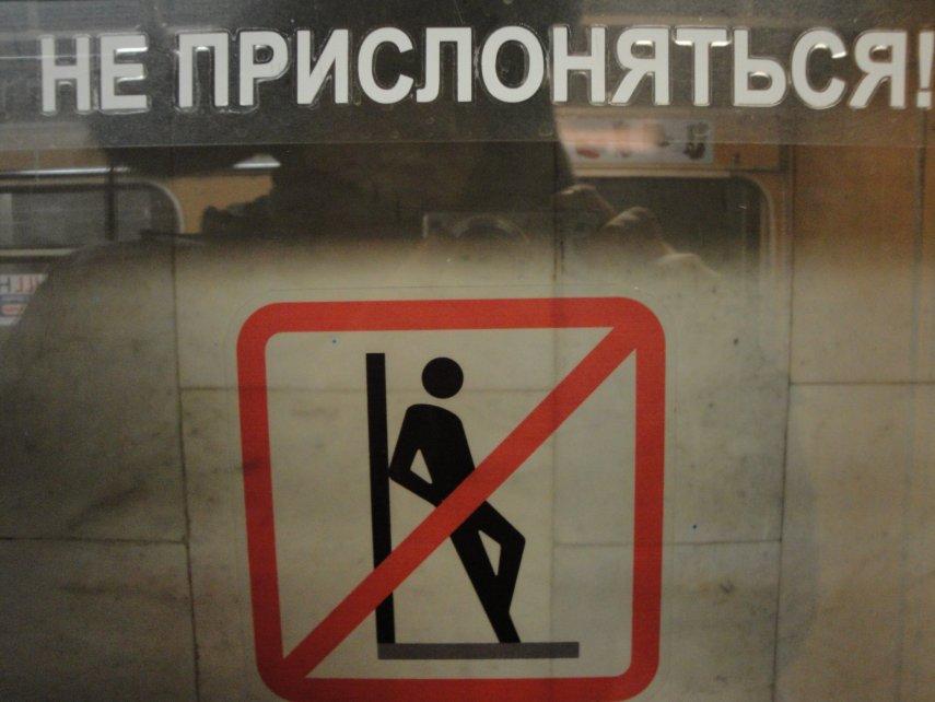 N-sk_metro_-_Znak_ne_prislonyatsya.thumb.jpg.b2d65f6524ca3526c26015a1bf2c71ae.jpg