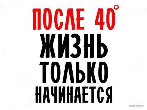 днюха 40.jpg