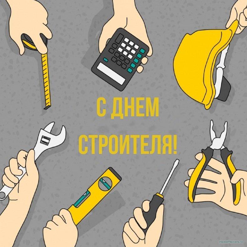 С днем строителя!.jpg