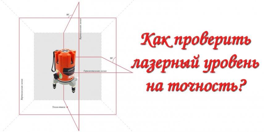 kak-proverit-lasernyi-uroven-na-tochnost-homesters.thumb.jpg.67c6f4843ed69831a234b9534a52813b.jpg
