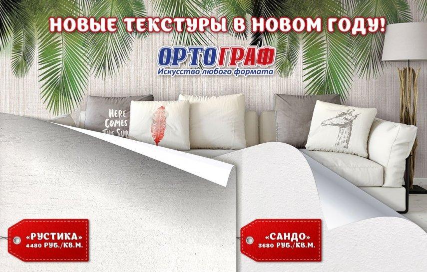 novye-tekstury_rassylka3.thumb.jpg.9986b0dfa4b649049322d84019f710e4.jpg