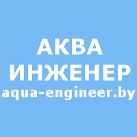 Аква Инженер