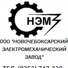 ООО НЭМЗ
