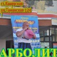 Андрей Сахранов